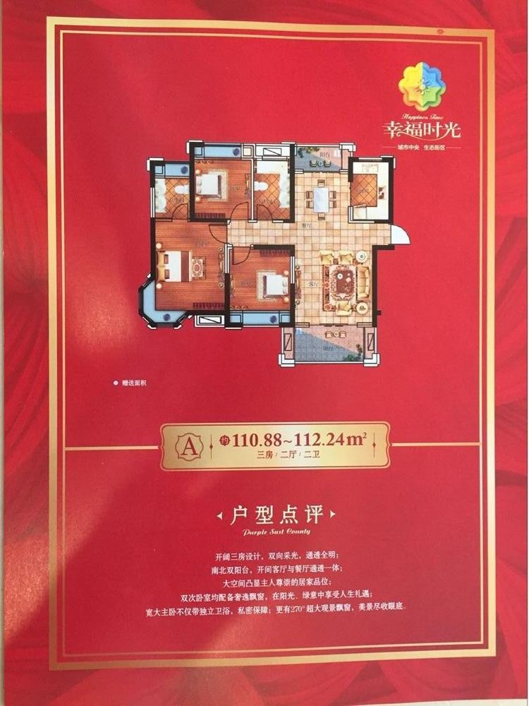江西龙创房地产咨询有限责任公司 _鹰潭幸福时光项目户型图